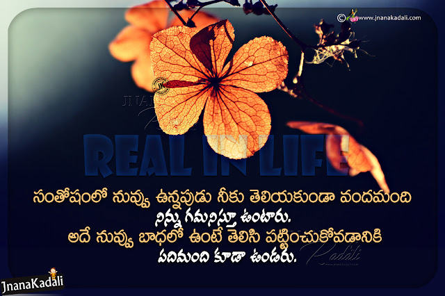 telugu quotes, famous life changing qutoes in telugu, daily motivational life changing quotes