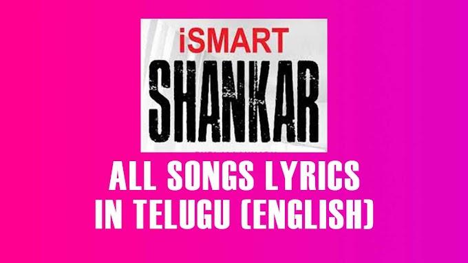 iSmart Shankar all Songs Lyrics in Telugu (English)