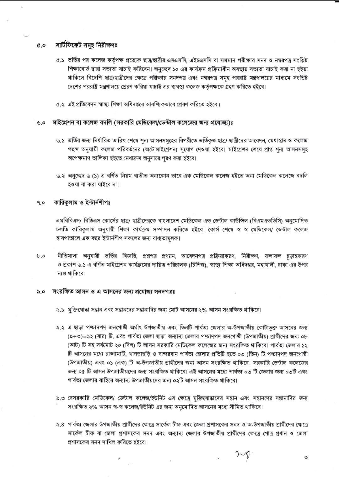 Medical (MBBS) admission circular 2020-21 | মেডিকেল ভর্তি সার্কুলার নীতিমালা ২০২০-21