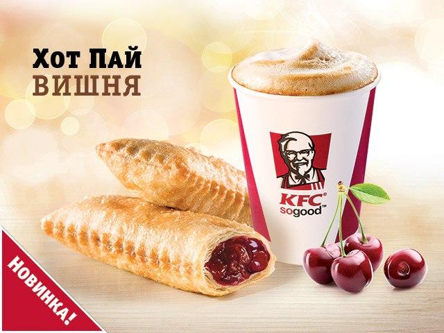 Новый вишнёвый пирожок «Хот Пай вишня» в KFC, Новый вишнёвый пирожок «Хот Пай вишня» в КФС, Новый вишнёвый пирожок «Хот Пай вишня» в KFC цена и стоимость, Новый вишнёвый пирожок «Хот Пай вишня» в КФС цена и стоимость
