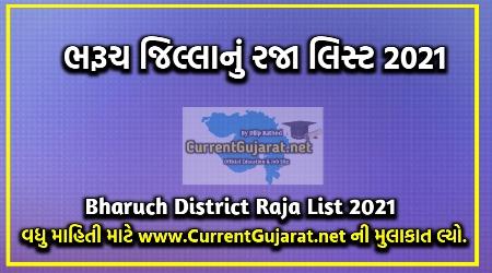 Bharuch Raja List 2021   Download  Bharuch District Primary School Raja List 2021-22