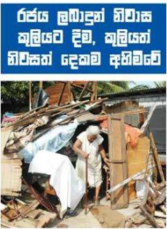 Illegal housing problem / Thotalanga - kajimawatta