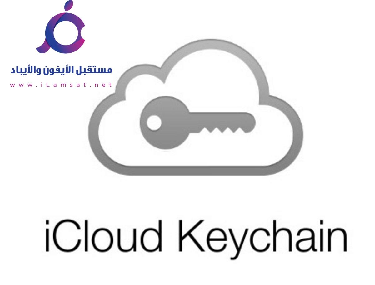 خدمة iCloud Keychain وكيف تستخدمها؟