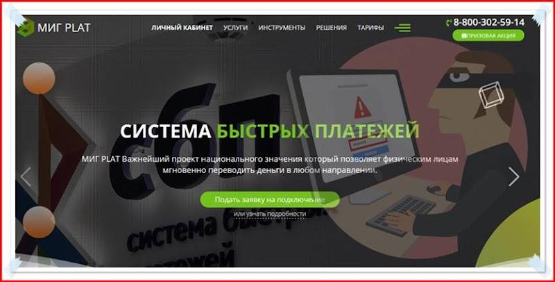 Мошеннический сайт migplat.com – Отзывы? МИГ PLAT развод на деньги