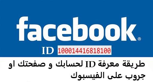 طريقة معرفة ID الخاص بحسابك على الفيسبوك و صفحتك أو الجروب