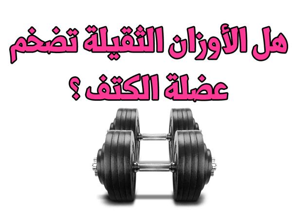 تضخيم عضلة الكتف