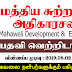 Ministry Of Mahaweli Development & Environment,Central Environmental Authority