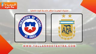 مشاهدة مباراة الارجنتين ضد تشيلي 04-06-2021 في تصفيات كأس العالم