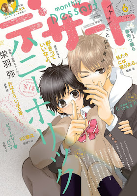 Monthly Dessert 2015 #06 Honey Holic de Watari Sakou