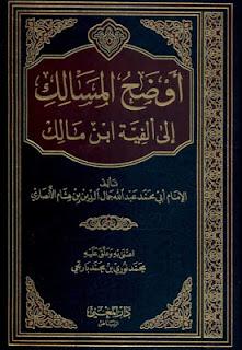 حمل كتاب أوضح المسالك إلى ألفية ابن مالك - ابن هشام الأنصاري