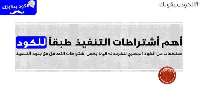 اشتراطات واحتياطات بنود التنفيذ فى الكود المصري