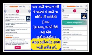 Download Mparivahan App