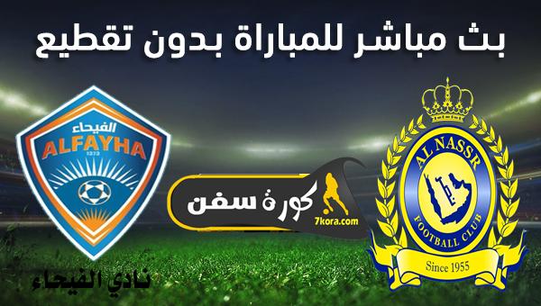 موعد مباراة النصر والفيحاء بث مباشر بتاريخ 29-08-2020 الدوري السعودي