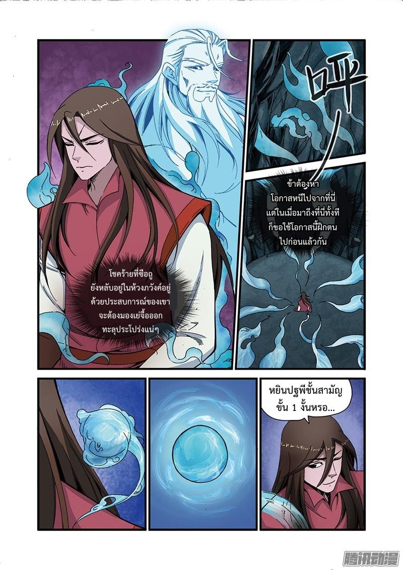 อ่านการ์ตูน Xian Ni 44 ภาพที่ 14