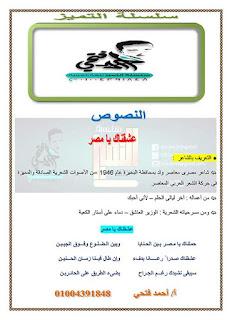 مذكرة لغة عربية رائعة للصف الاول الاعدادي الترم الاول من اعداد الاستاذ احمد فتحي