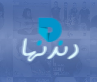 دندنها,اغانى,mp3,تحميل,استماع,دندنها,موسيقى , دندنها,موقع دندنها لتحميل واستماع الاغانى والالبومات العربية MP3 مجاناً , دندنها