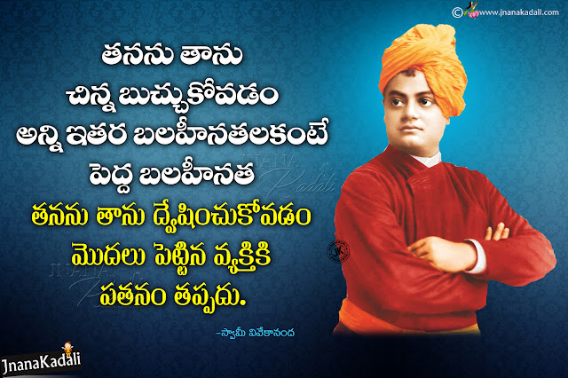 swami vivekananda quotes in telugu-self success sayings in telugu-vivekananda success thoughts for youth in telugu