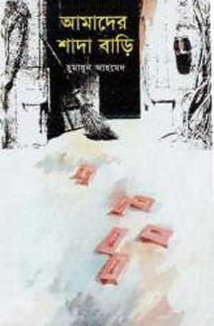 Amader Shada bari By Humayun Ahmed - Humayun Ahmed Pdf