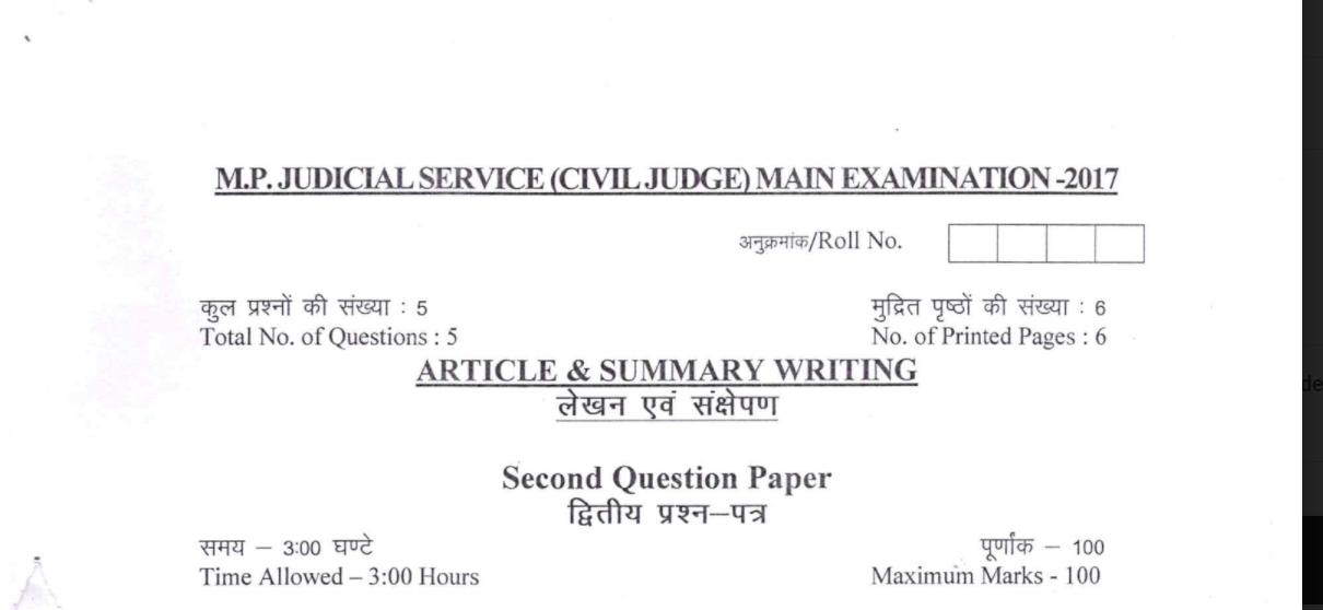 MP civil judge previous year question paper
