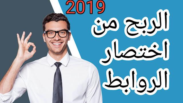 أفضل مواقع اختصار الروابط 2019