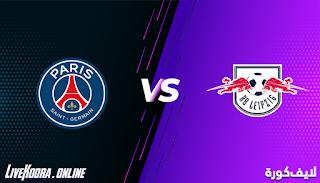 مشاهدة مباراة باريس سان جيرمان ولايبزيغ بث مباشر بتاريخ 24-11-2020 في دوري أبطال أوروبا