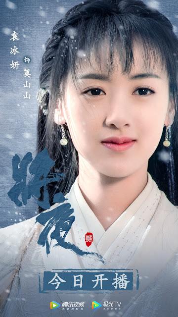 yuan bingyan ever night 2