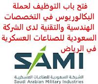 فتح باب التوظيف لحملة البكالوريوس في التخصصات الهندسية والتقنية لدى الشركة السعودية للصناعات العسكرية في الرياض تعلن الشركة السعودية للصناعات العسكرية, عن فتح باب التوظيف لحملة البكالوريوس في التخصصات الهندسية والتقنية, للعمل لديها في الرياض وذلك للتخصصات التالية: - علوم الحاسوب - هندسة الحاسوب - هندسة الالكترونيات - هندسة البرمجيات - الهندسة الميكانيكية - الهندسة الكهربائية المؤهل العلمي: بكالوريوس ويشترط أن يكون المتقدم للوظيفة سعودي الجنسية للتـقـدم لأيٍّ من الـوظـائـف أعـلاه اضـغـط عـلـى الـرابـط هنـا       اشترك الآن        شاهد أيضاً: وظائف شاغرة للعمل عن بعد في السعودية     أنشئ سيرتك الذاتية     شاهد أيضاً وظائف الرياض   وظائف جدة    وظائف الدمام      وظائف شركات    وظائف إدارية                           لمشاهدة المزيد من الوظائف قم بالعودة إلى الصفحة الرئيسية قم أيضاً بالاطّلاع على المزيد من الوظائف مهندسين وتقنيين   محاسبة وإدارة أعمال وتسويق   التعليم والبرامج التعليمية   كافة التخصصات الطبية   محامون وقضاة ومستشارون قانونيون   مبرمجو كمبيوتر وجرافيك ورسامون   موظفين وإداريين   فنيي حرف وعمال     شاهد يومياً عبر موقعنا وظائف تسويق في الرياض وظائف شركات الرياض ابحث عن عمل في جدة وظائف المملكة وظائف للسعوديين في الرياض وظائف حكومية في السعودية اعلانات وظائف في السعودية وظائف اليوم في الرياض وظائف في السعودية للاجانب وظائف في السعودية جدة وظائف الرياض وظائف اليوم وظيفة كوم وظائف حكومية وظائف شركات توظيف السعودية