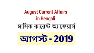 August Current Affairs 2019 in Bengali
