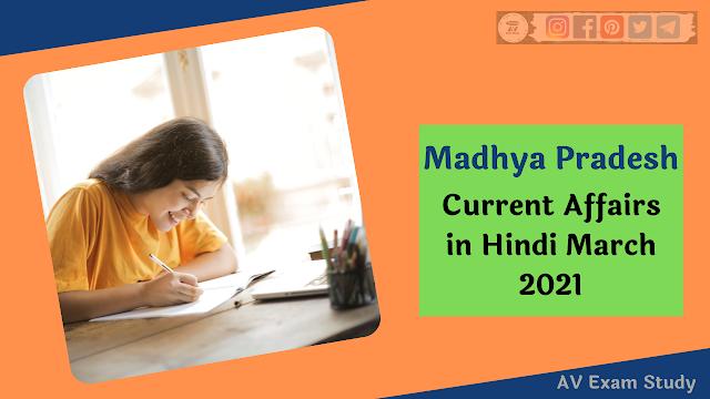 Madhya Pradesh Current Affairs in Hindi March 2021 || AV Exam Study