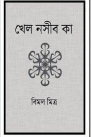 Khel Nasib Ka By Bimal Mitra