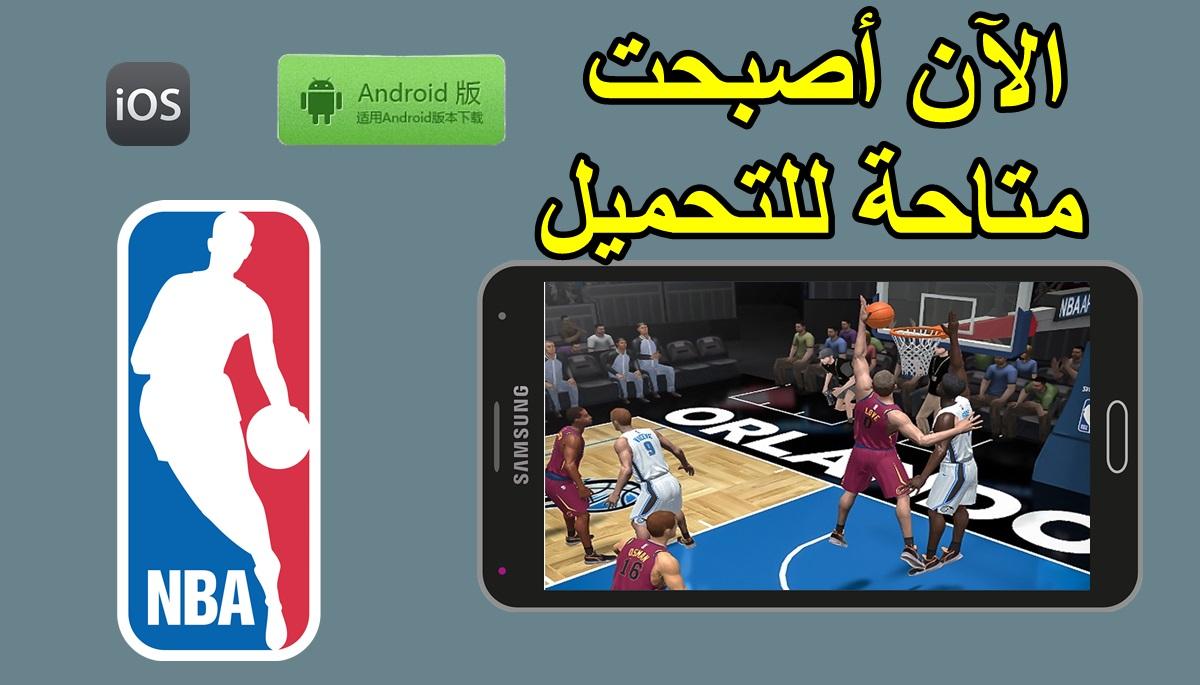 لعبة NBA Now الآن أصبحت متاحة للتحميل مجانا