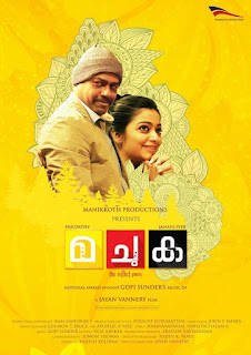 ma chu ka, ma chu ka malayalam movie, ma chu ka full movie, ma chu ka trailer, ma chu ka movie download, ma chu ka movie online, mallurelease