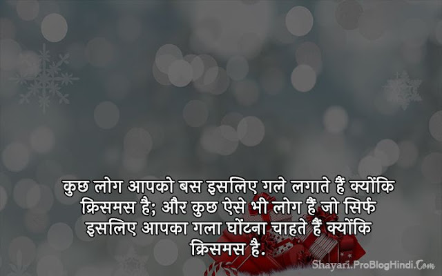 christmas shayari for girlfriend