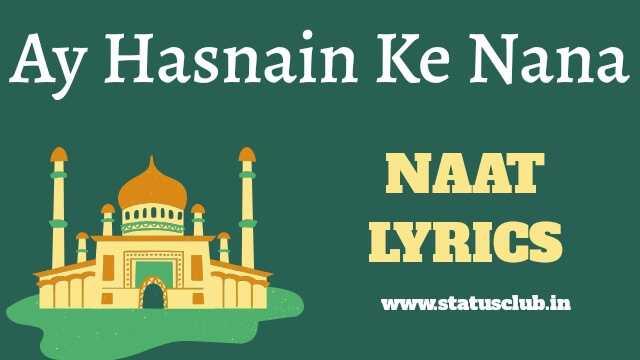 Ay Hasnain Ke Nana FULL LYRICS [ UPDATED 2020 ] - NaatePaak
