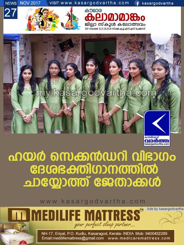 News, Kerala, Kalolsavam, Chemnad, Desabhakthiganam, Chayoth school, Chayothu school got first prize  patriyotic song