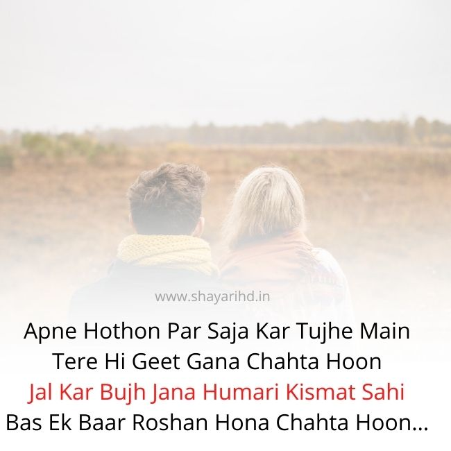 Love Shayari In English For Girlfriend & Boyfriend