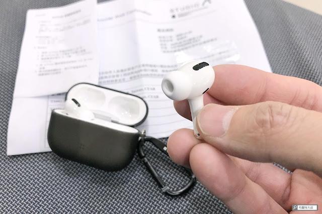【生活分享】AirPods Pro 功能瑕疵,Apple 公佈召回計畫可免費維修 (包含送修經驗分享) - 換新耳機本體,感覺 Apple 這次很有誠意