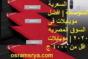 موبايلات الفئة السعرية المتوسطة | افضل موبايلات فى السوق المصريه 2020 | موبايلات اقل من 4000 ج
