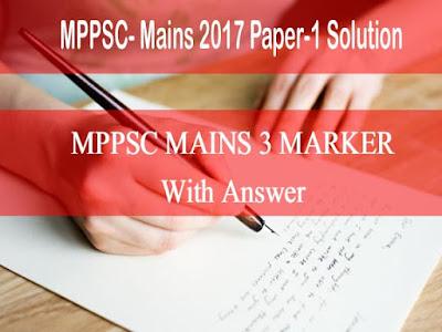 MPPSC 2017 Paper 1 Solution