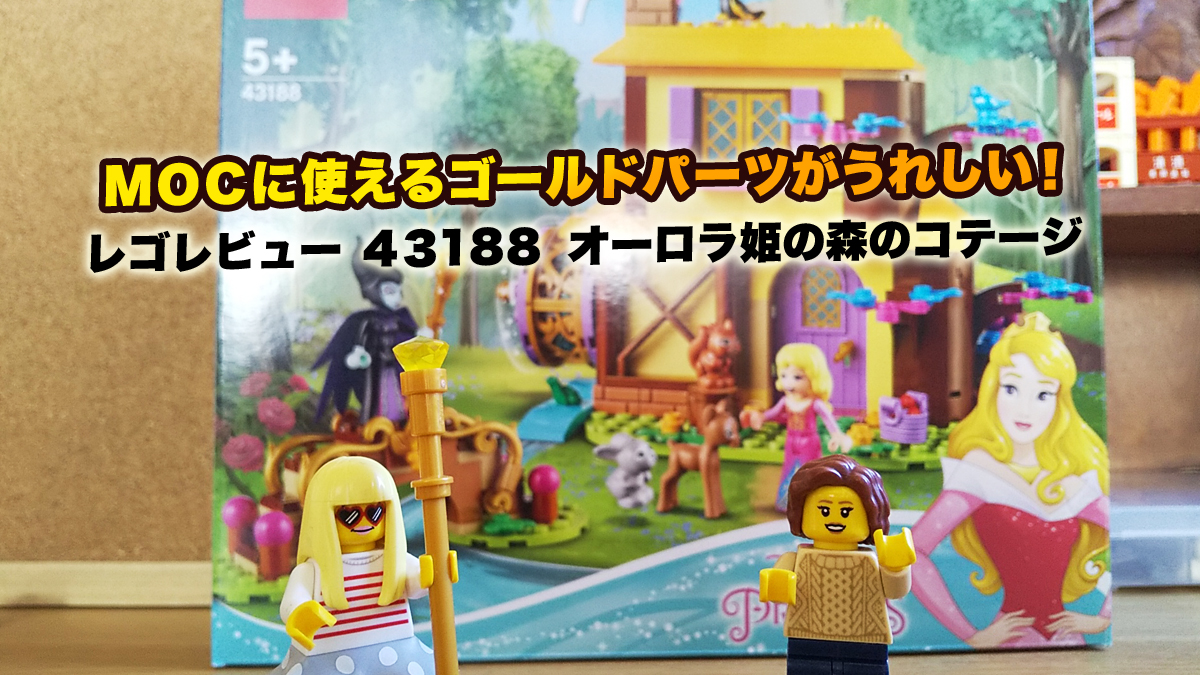 レゴ レビュー 43188 オーロラ姫の森のコテージ:MOCに使いたくなるゴールドパーツがたくさん!ディズニープリンセス
