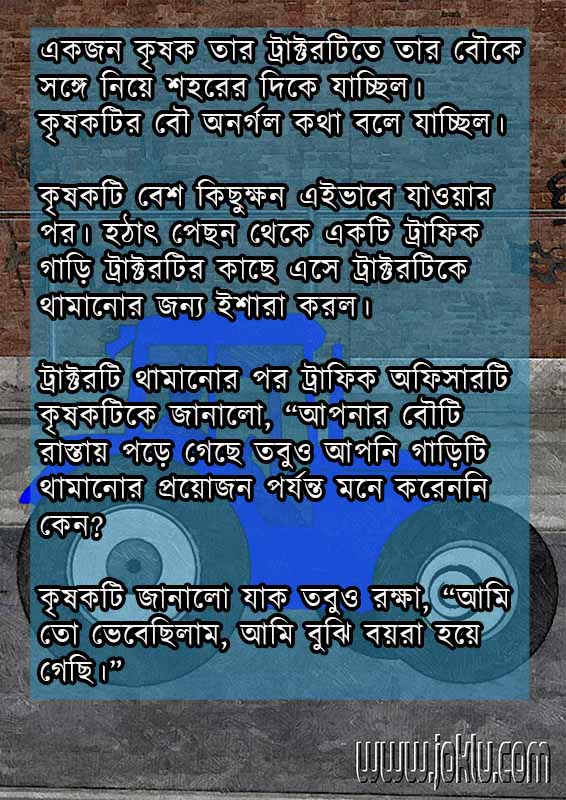 Where is the wife funny story joke in Bengali