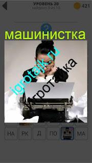 машинистка на рабочем месте ответ на 20 уровень 400 плюс слов 2