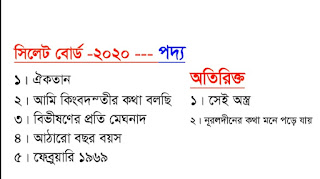 Hsc 2020 Bangla Suggetion And Quation Sylhet board  |Hsc Bangla 1st Paper Suggetion 2020