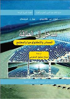 تحميل كتاب مقدمة إلى الطاقة ـ المصادر والتكنولوجيا والمجتمع pdf، كتب الطاقة في الفيزياء بروابط تحميل مباشرة مجانا