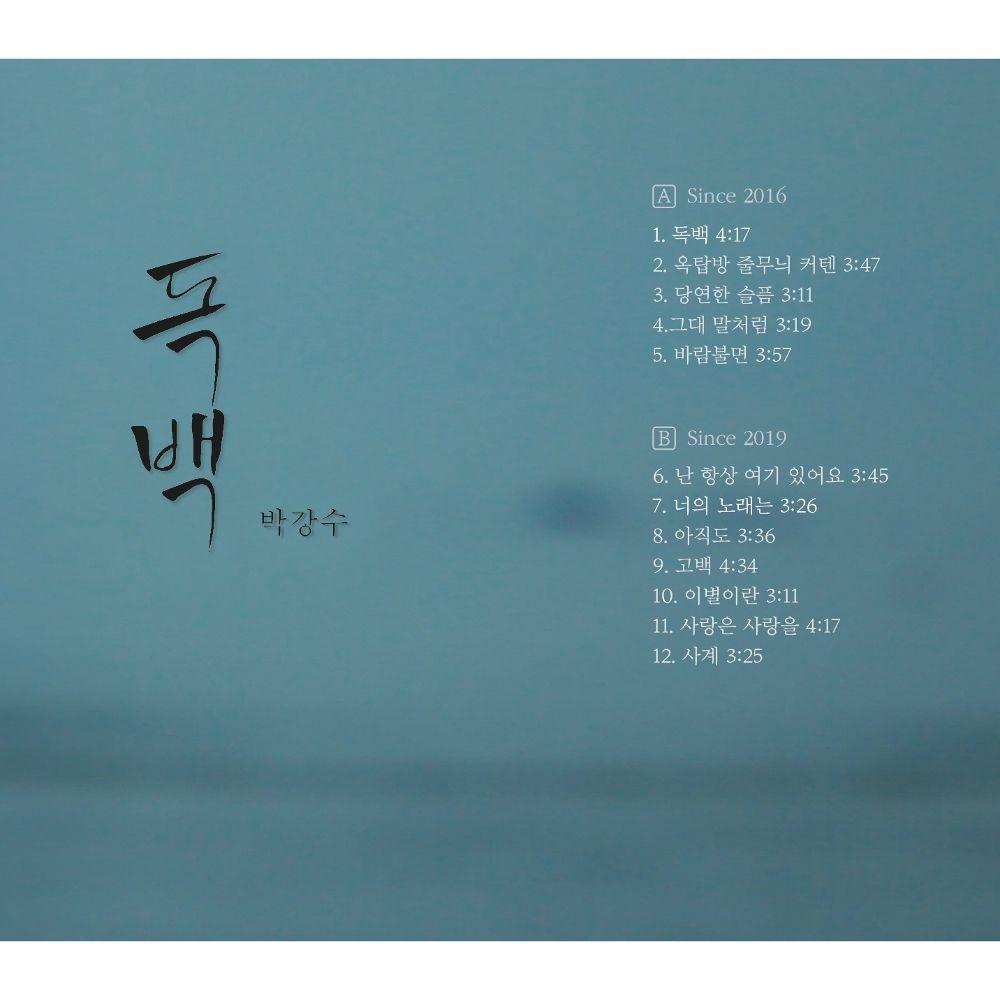 Park Kang Soo – Monologue