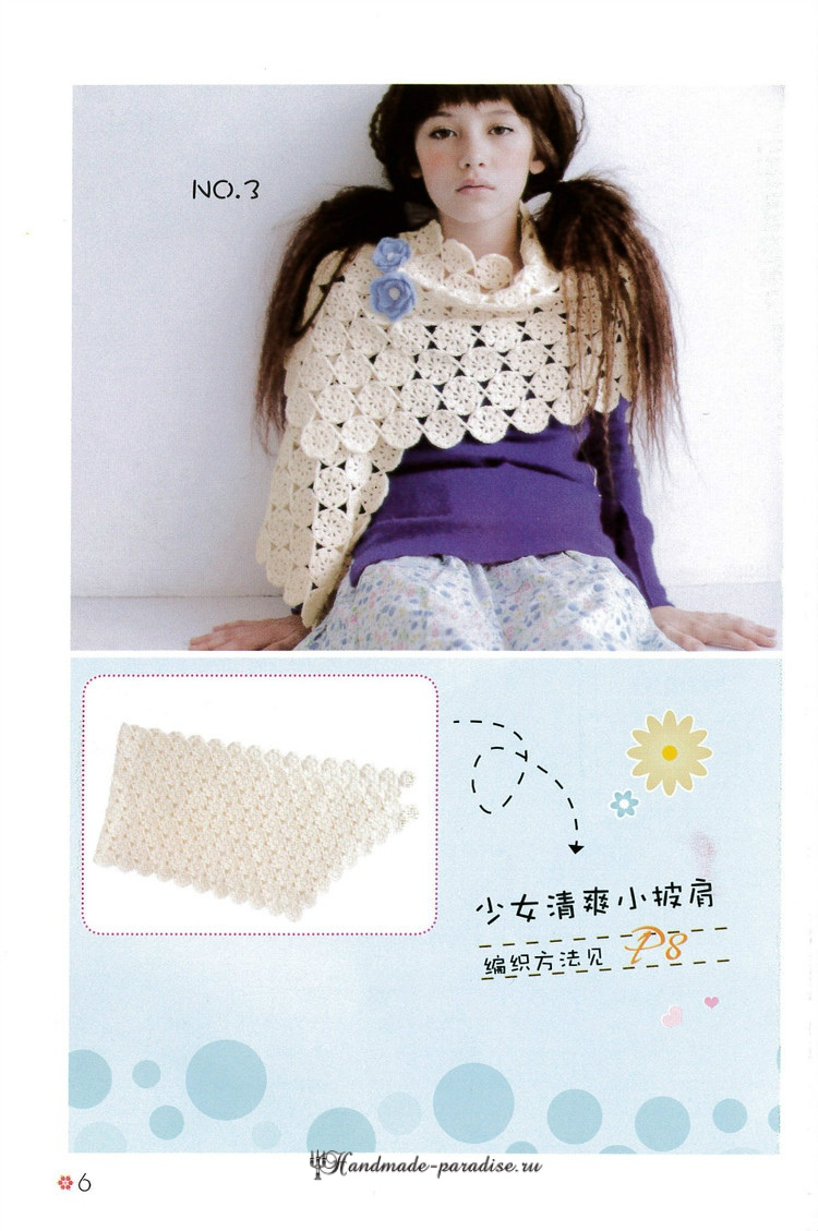 Шали, пончо и накидки в японском журнале со схемами (6)