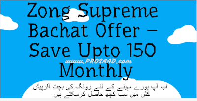 Zong Supreme Bachat Offer