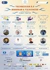 TECHNOFAIR 8.0 - WEBINAR & TALKSHOW