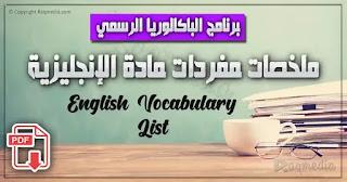 تحميل-تلخيص-جميع-المفردات-الأساسية-للغة-الإنجليزية-للبرنامج-الرسمي-للباكالوريا