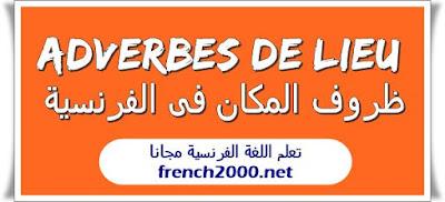 Adverbes de lieu   ظروف المكان فى الفرنسية
